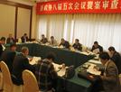 县政协八届五次会议召开提案审查会议