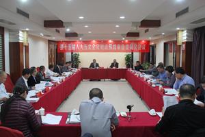 县十五届人大五次会议召开财政预算审查委员会会议