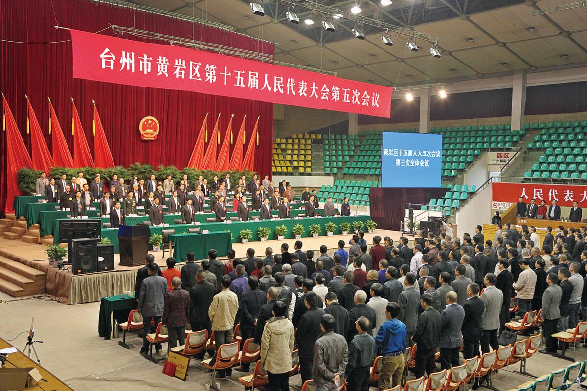 台州市黄岩区第十五届人民代表大会第五次会议胜利闭幕