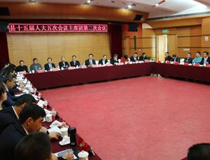 县十五届人大五次会议主席团举行第二次会议