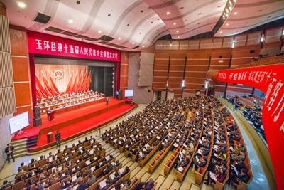 玉环县十五届人大五次会议举行第二次全体会议