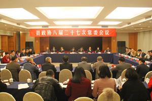县政协召开八届二十七次常委会