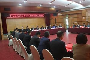 县十五届人大五次会议主席团举行第三次会议