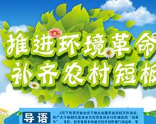 【专题】推进环境改革、补齐农村短板
