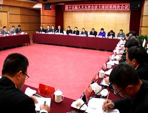县十五届人大五次会议主席团举行第四次会议