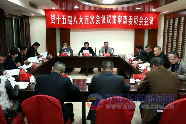 县十五届人大五次会议召开议案审查委员会会议