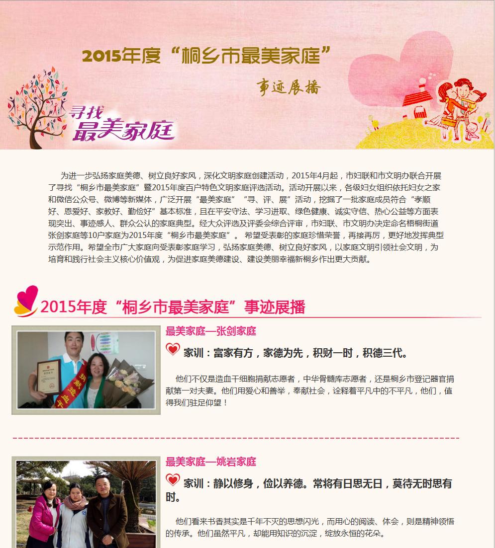 2015年度桐乡市最美家庭