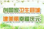 创国家卫生县城 建美丽幸福庆元