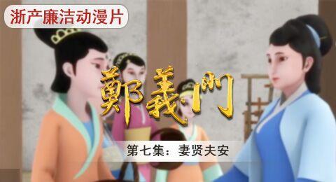 第七集:妻贤夫安