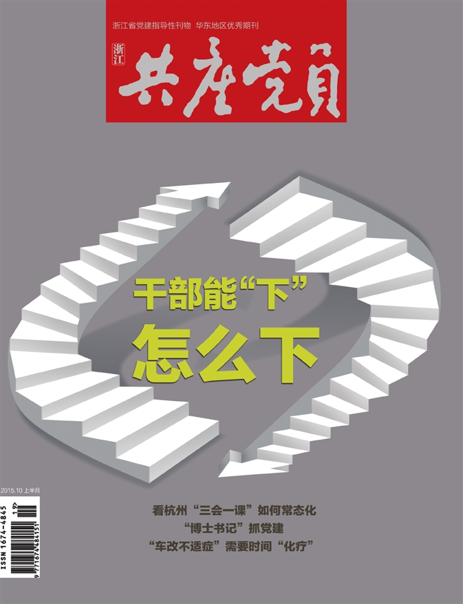《浙江共产党员》2015年第十期