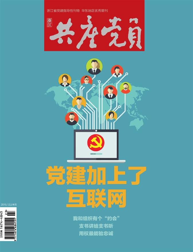 《浙江共产党员》2015年第十二期