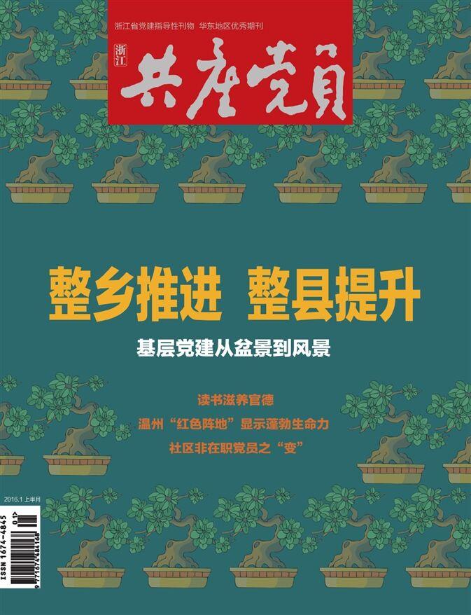 《浙江共产党员》2016年第一期