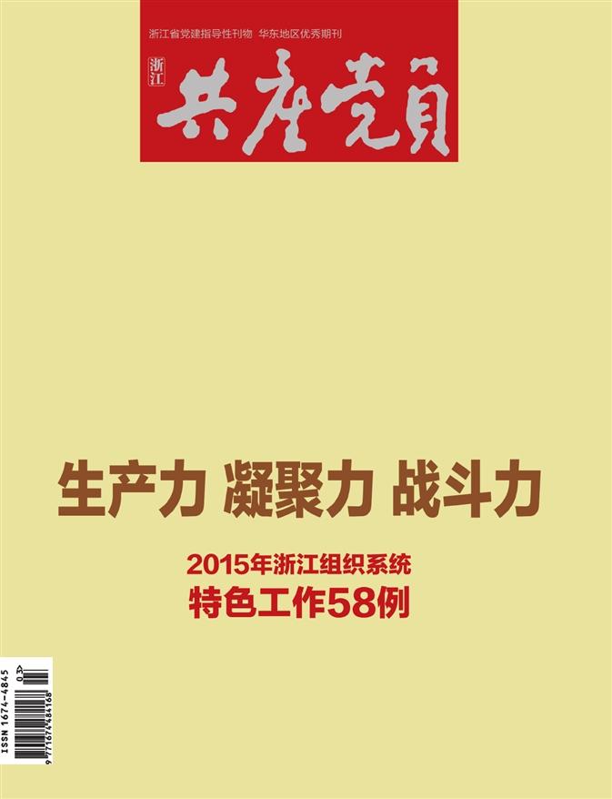 《浙江共产党员》2016年第二期