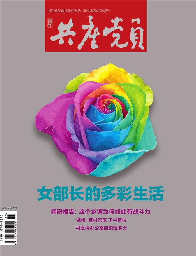 《浙江共产党员》2016年第三期
