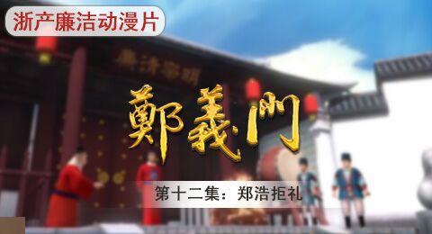第十二集:郑浩拒礼