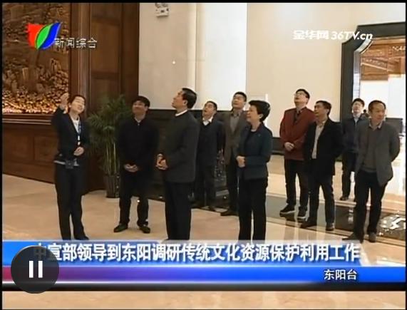 中宣部领导到东阳调研传统文化资源保护利用工作