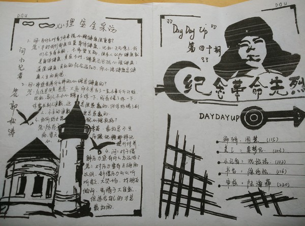 记茅盾中学团委月刊手抄报