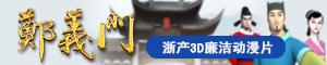 浙产3D廉洁动漫片《郑义门》