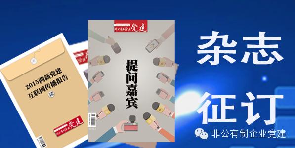 2017年《非公有制企业党建》杂志征订