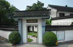 丰子恺纪念馆