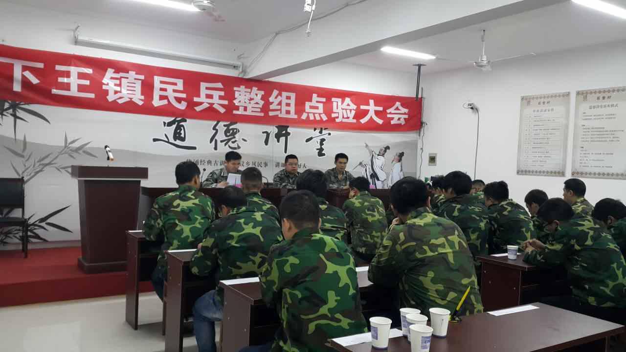 下王镇召开2016年民兵整组点验大会