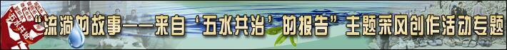 """""""流淌的故事——來自'五水共治'的報告""""主題采風創作活動"""