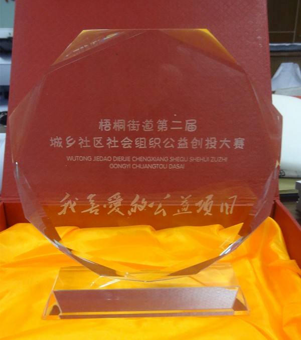 庆丰社区社工站斩获 我最喜爱的社区公益项目