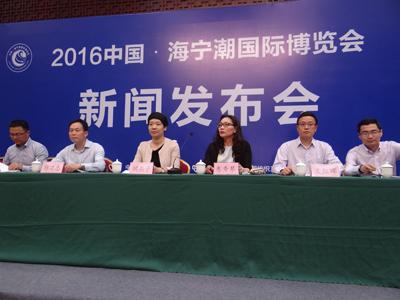 潮博会新闻发布会在杭举行