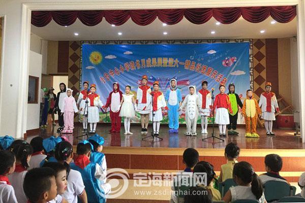 小沙中心小学举行读书月成果展暨迎六一精品社青山小学武汉图片