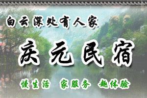 白云深处有人家――庆元民宿