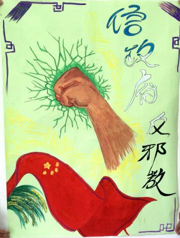 小学反邪教绘画作品分享展示图片