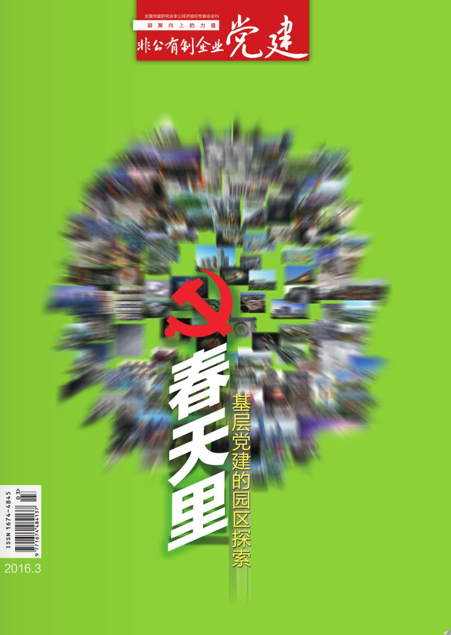 2016年第三期<br />《非公有制企业党建》