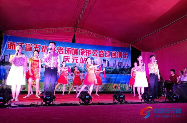 """全省""""五水共治""""环保公益巡回演出走进庆元"""