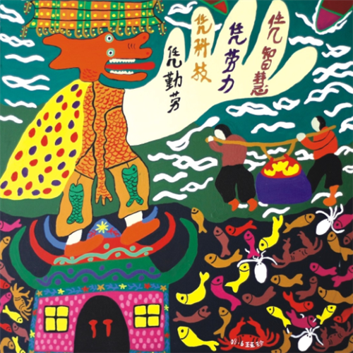 廉政渔民画:海龙王拒贿