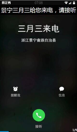 景宁三月三给您来电,请接听