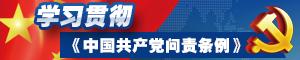 本网推出学习贯彻《中国共产党问责条例》专题