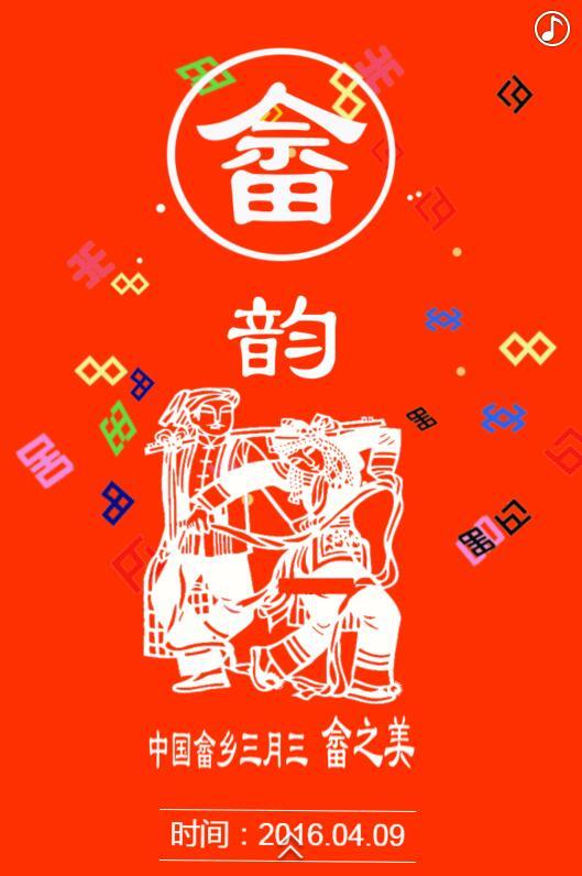 中国畲乡三月三•畲之美