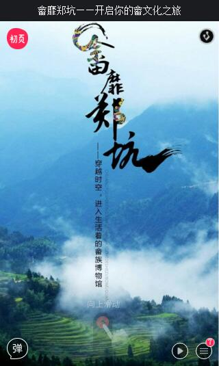 畲靡郑坑――开启你的畲文化之旅