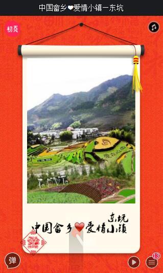 中国畲乡❤爱情小镇――东坑