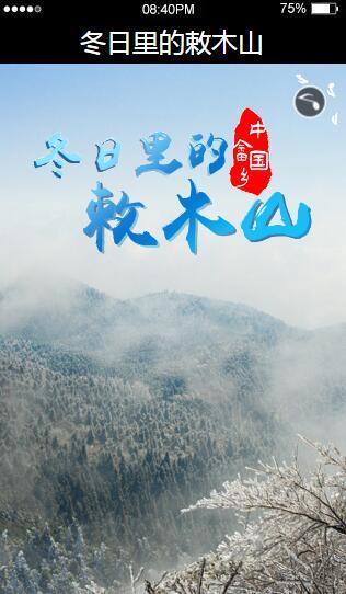 冬日里的敕木山