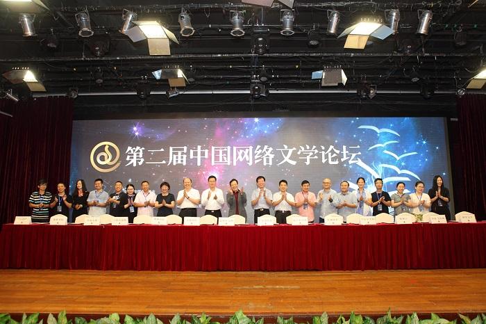 第二届广东网络文学校长在中国开幕袁灶通州区初中论坛图片