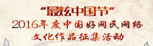 最炫中国节