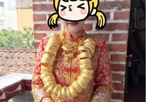 土豪新娘脖子挂满金镯 婚礼清一色豪车
