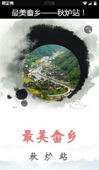 最美畲乡――秋炉站