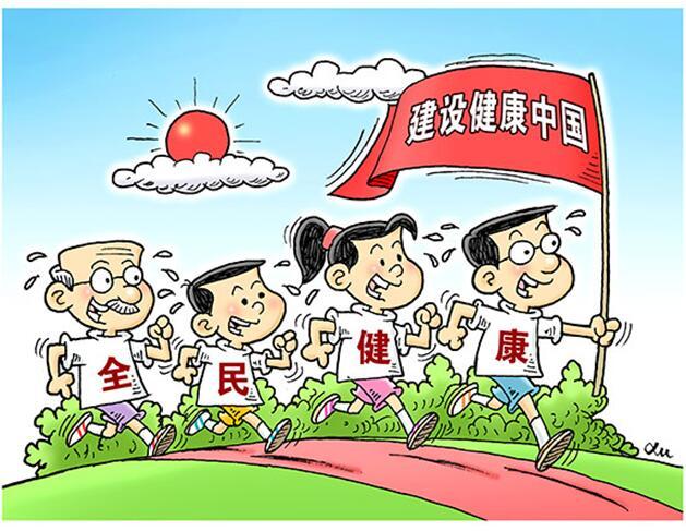 """解读:2030年""""健康中国""""什么样"""