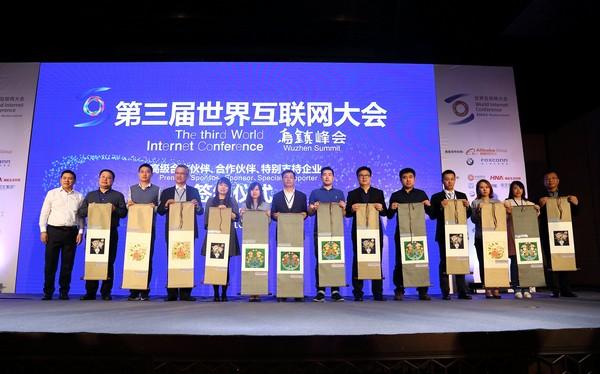 第三届世界互联网大会・乌镇峰会合作伙伴签约仪式昨举行