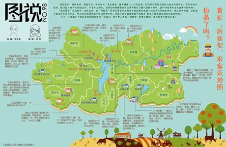 """【第98期】黄岩""""民宿型""""农家乐地图,你备了吗?"""