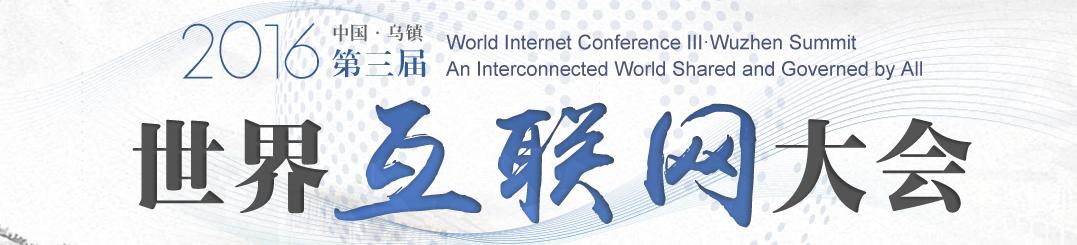 2016世界互联网大会