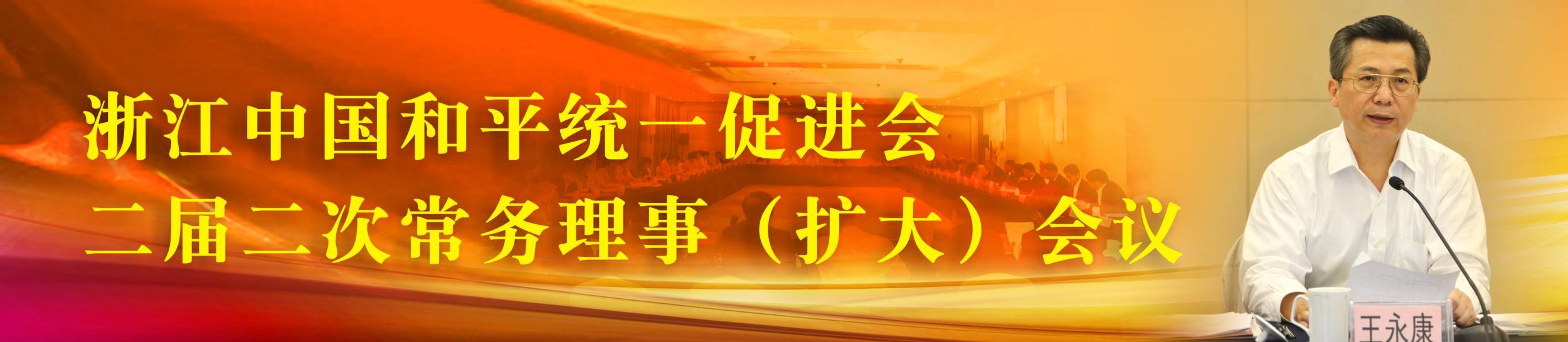 【2016.10.11】浙江统促会二届二次常务理事会召开 王永康出席并讲话