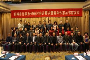 杭州市作家系列研讨会